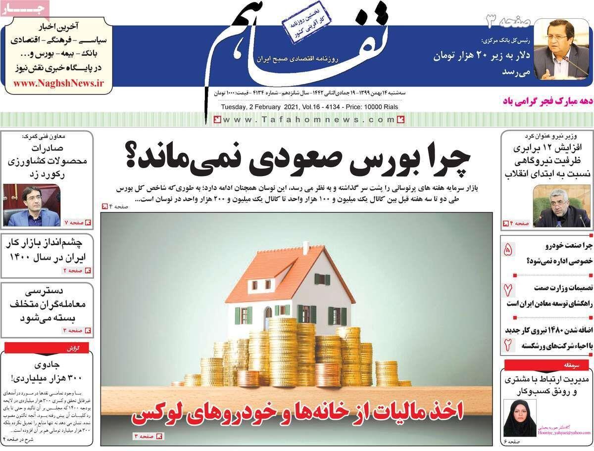 صفحه اول روزنامه های اقتصادی ۱۴ بهمن ۱۳۹۹