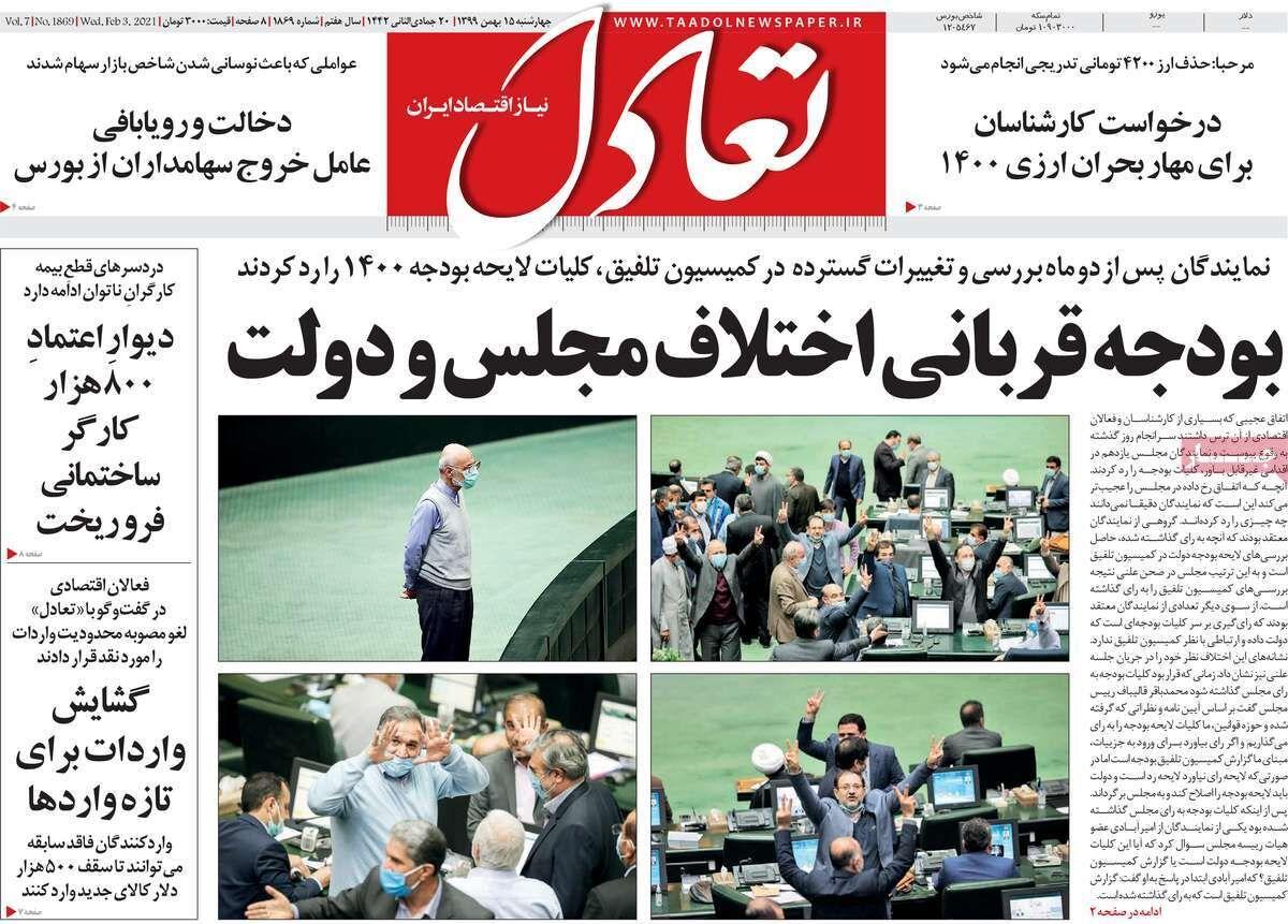 صفحه اول روزنامه های اقتصادی ۱۵ بهمن ۱۳۹۹