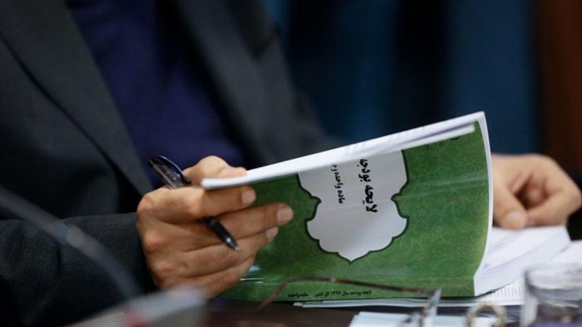 گزارش مرکز پژوهشهای مجلس شورای اسلامی پیرامون لایحه بودجه