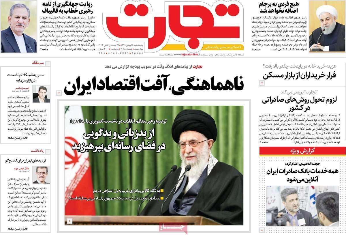 صفحه اول روزنامه های اقتصادی ۱۶ بهمن ۱۳۹۹