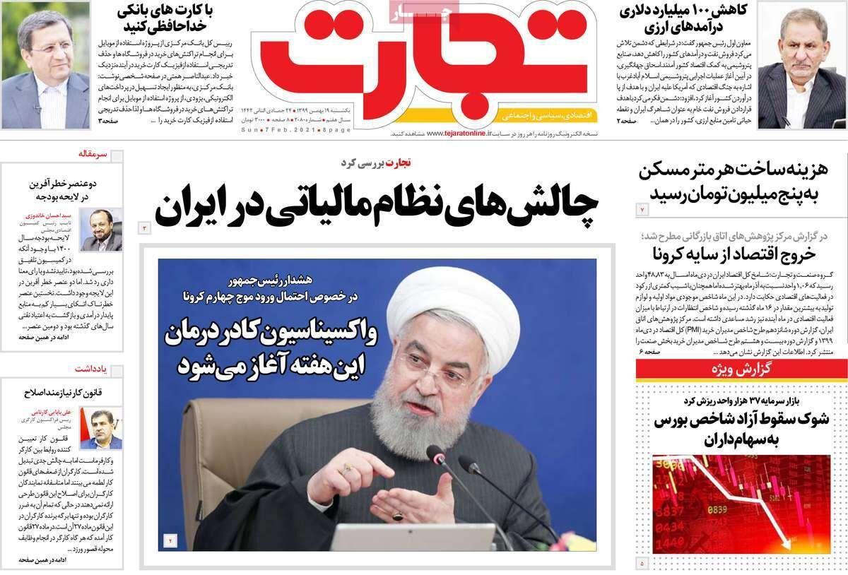 صفحه اول روزنامه های اقتصادی ۱۹ بهمن ۱۳۹۹