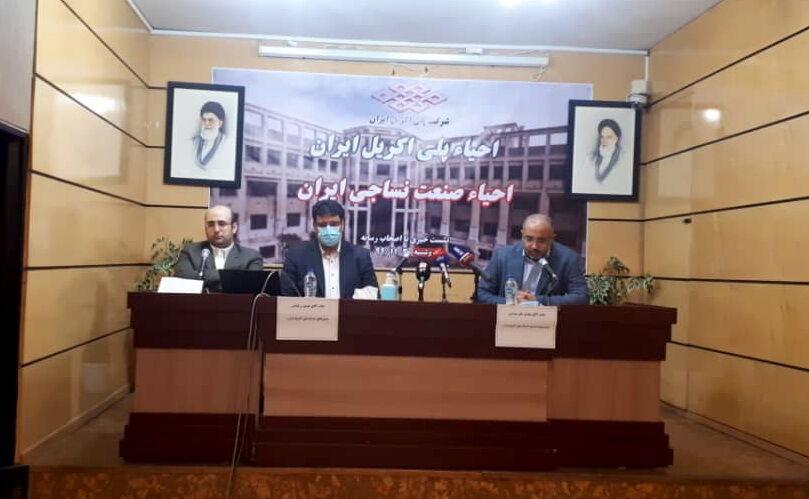 فشارهای ناجوانمردانه بر هیئت مدیره جدید پلی اکریل