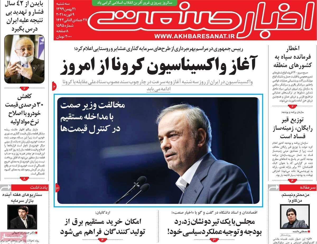 صفحه اول روزنامه های اقتصادی ۲۱ بهمن ۱۳۹۹