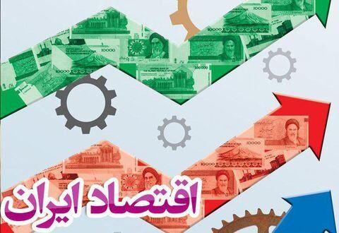 بهبود وضعیت اقتصاد ایران در سال جاری
