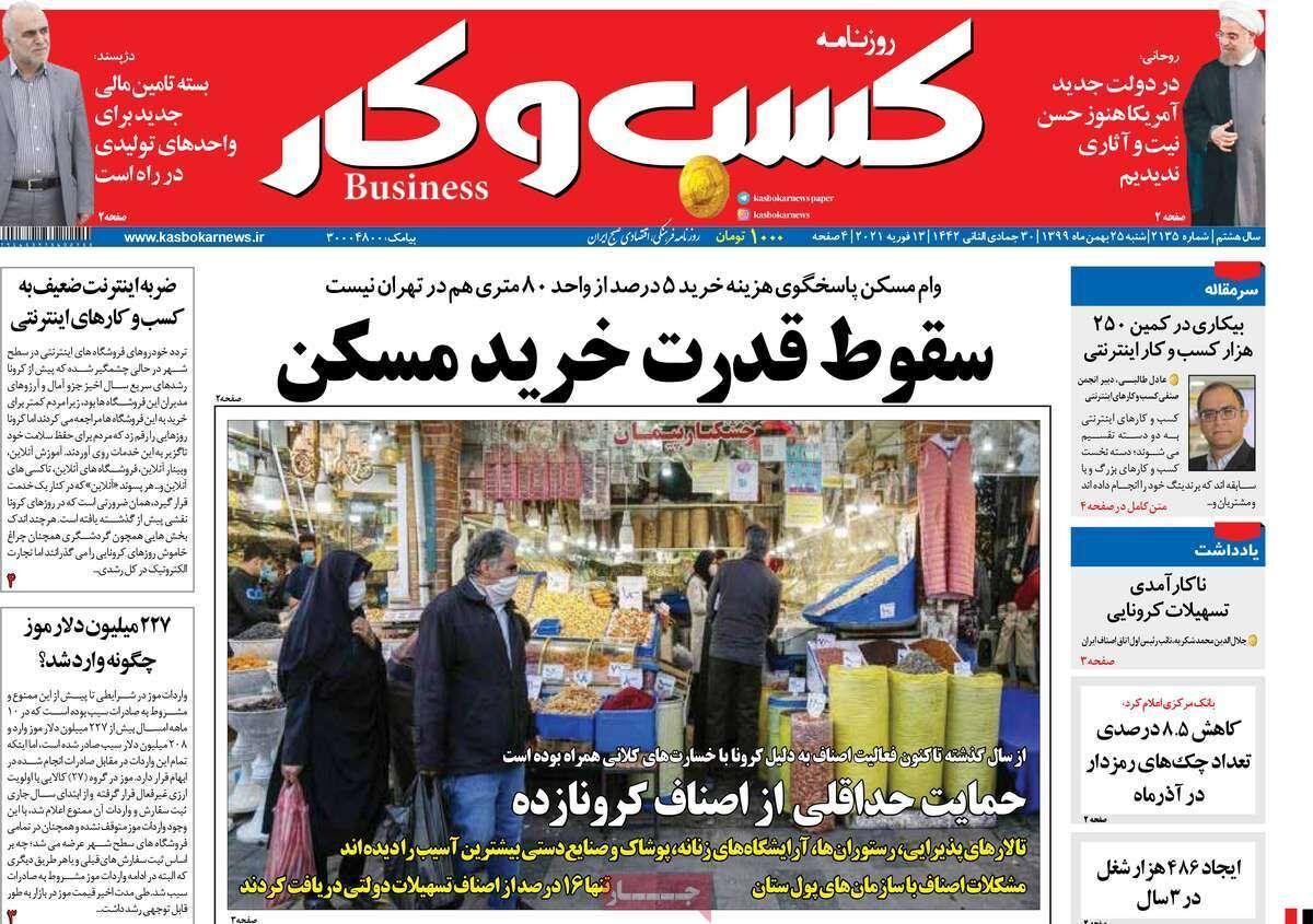 صفحه اول روزنامه های اقتصادی ۲۵ بهمن ۱۳۹۹