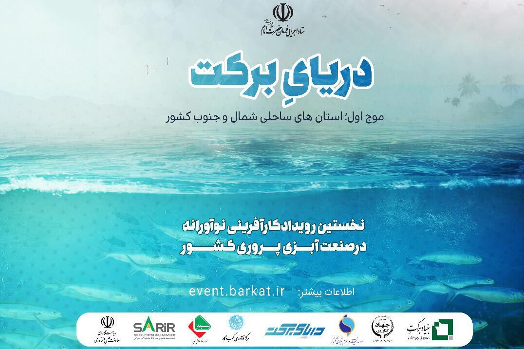 دانشگاه مجازی آبزیپروری برکت آغاز بهکار کرد/ ارسال ۴۸۳ طرح و ایده برای رویداد دریای برکت