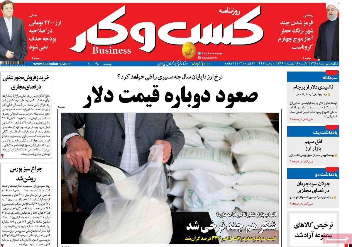 صفحه اول روزنامه های اقتصادی ۲۶ بهمن ۱۳۹۹