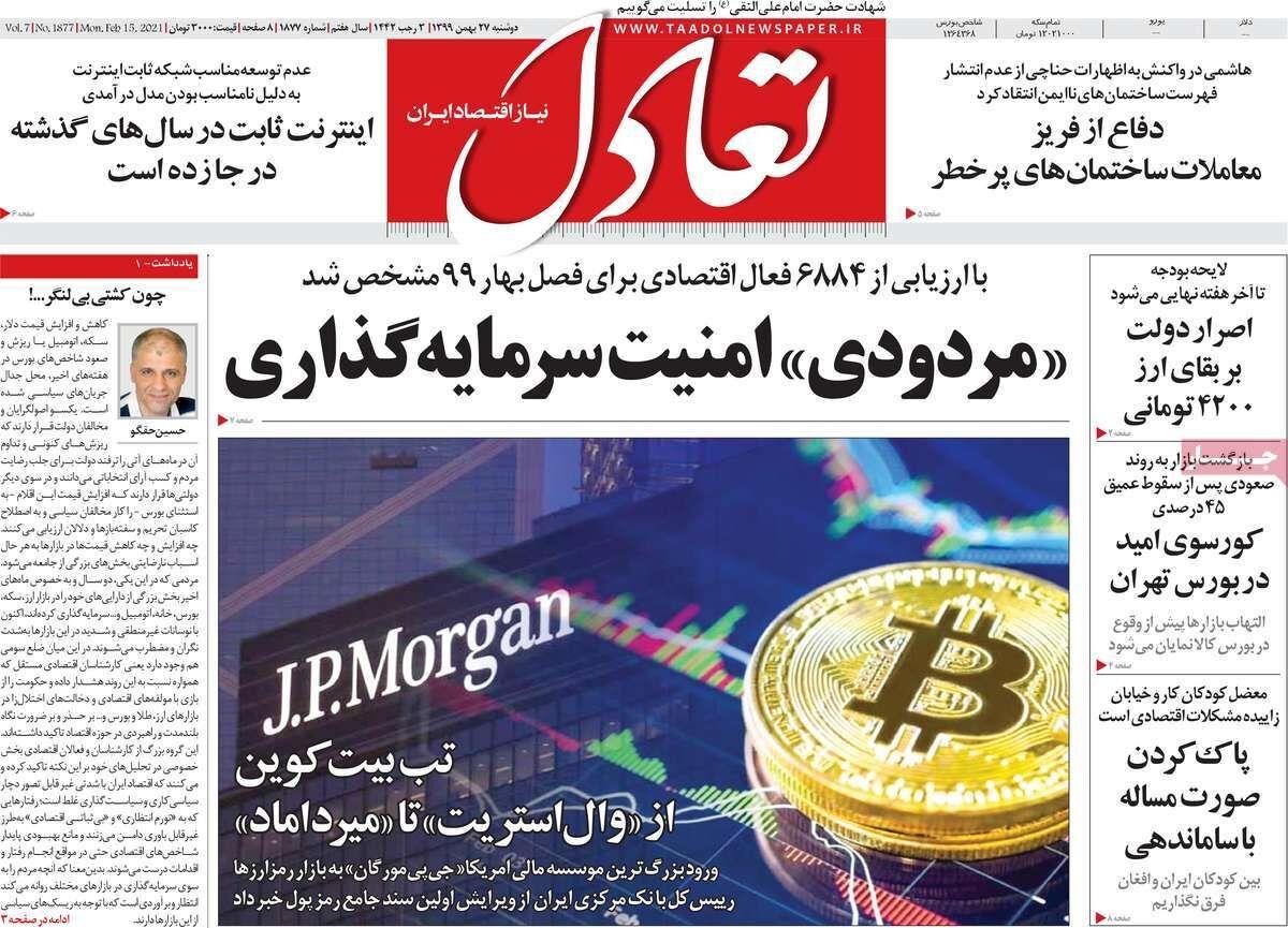 صفحه اول روزنامه های اقتصادی ۲۷ بهمن ۱۳۹۹