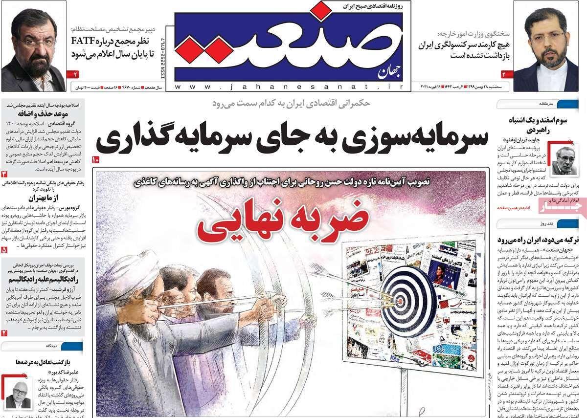 صفحه اول روزنامه های اقتصادی ۲۸ بهمن ۱۳۹۹