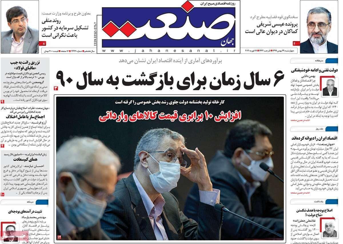 صفحه اول روزنامه های اقتصادی ۲۹ بهمن ۱۳۹۹