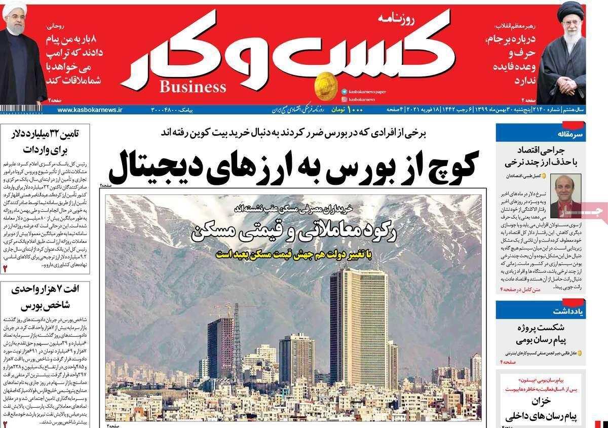 صفحه اول روزنامه های اقتصادی ۳۰ بهمن ۱۳۹۹