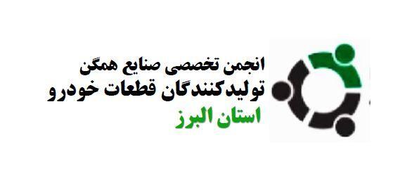انجمن همگن قطعه سازان البرز، میزبان مدیرعامل ایران خودرو
