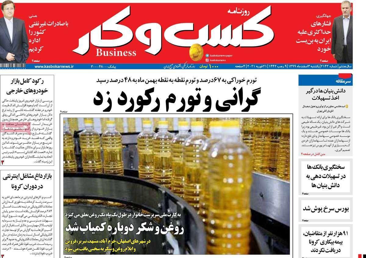 صفحه اول روزنامه های اقتصادی ۳ اسفند ۱۳۹۹