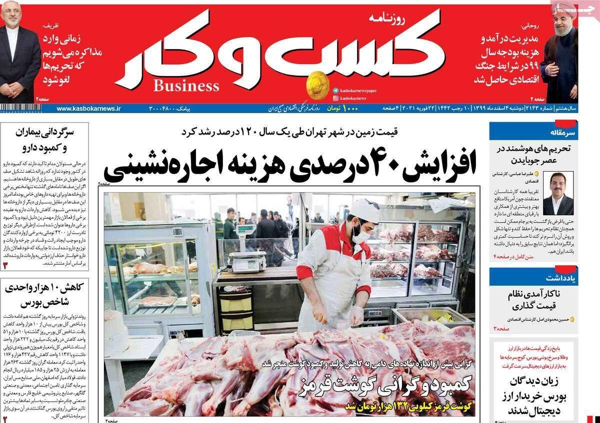 صفحه اول روزنامه های اقتصادی ۴ اسفند ۱۳۹۹