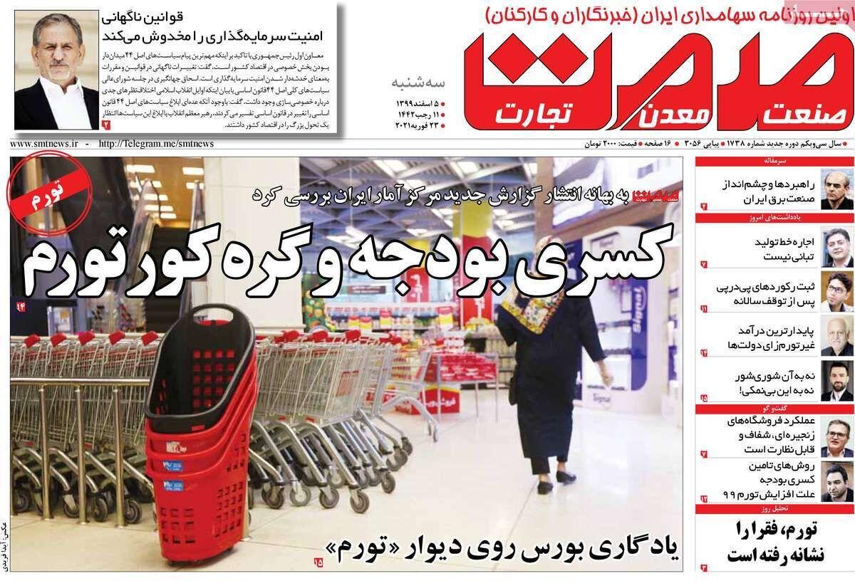 صفحه اول روزنامه های اقتصادی ۵ اسفند ۱۳۹۹