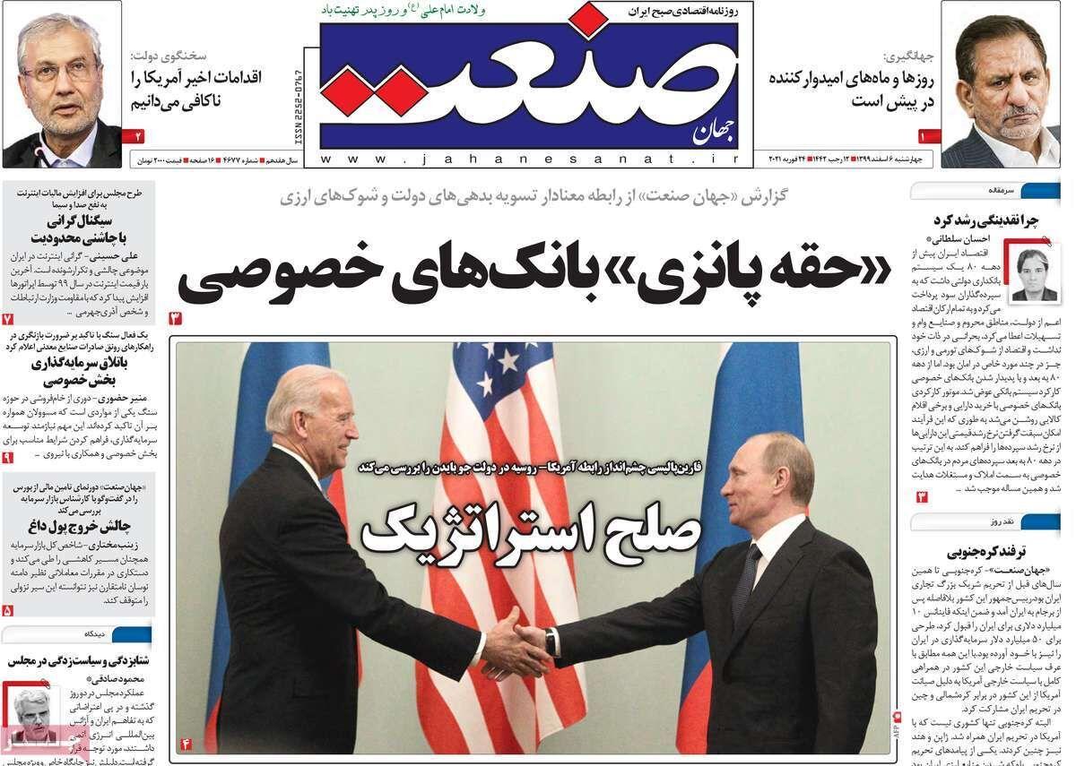 صفحه اول روزنامه های اقتصادی ۶ اسفند ۱۳۹۹