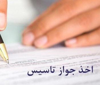 صدور جواز تاسیس کمتر از ۲ ساعت در آذربایجانشرقی