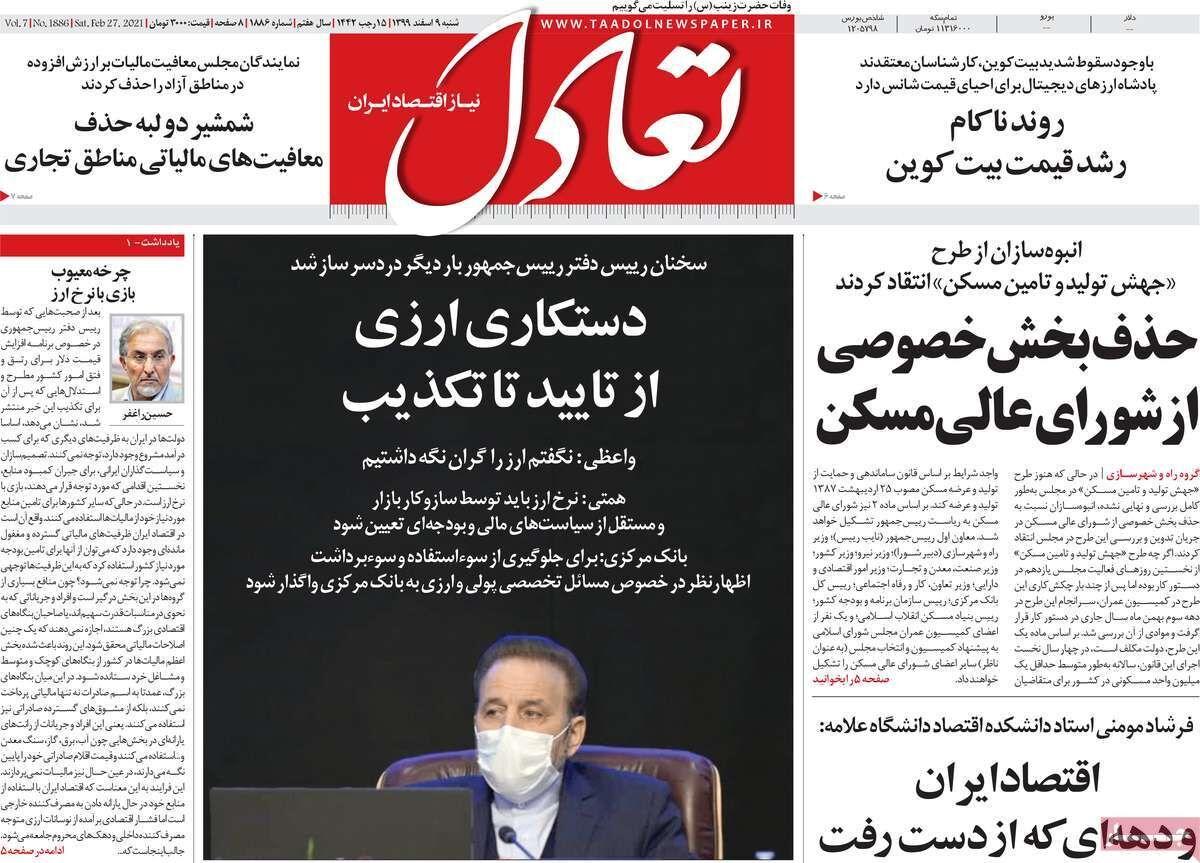 صفحه اول روزنامه های اقتصادی ۹ اسفند ۱۳۹۹
