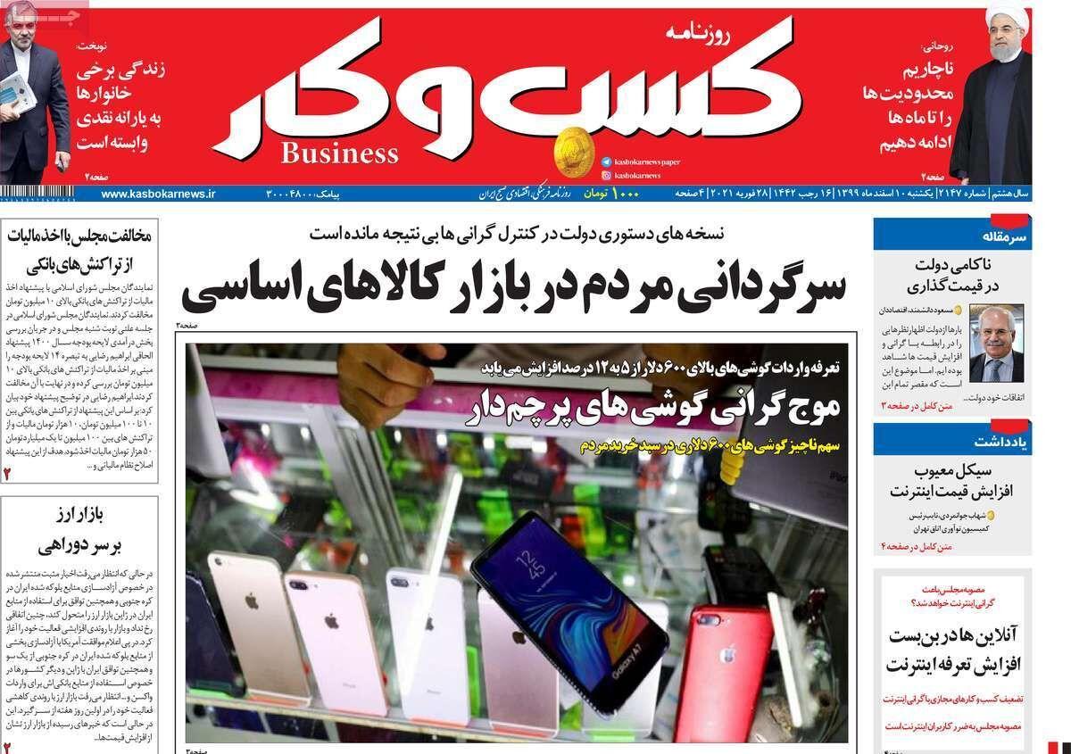 صفحه اول روزنامه های اقتصادی ۱۰ اسفند ۱۳۹۹