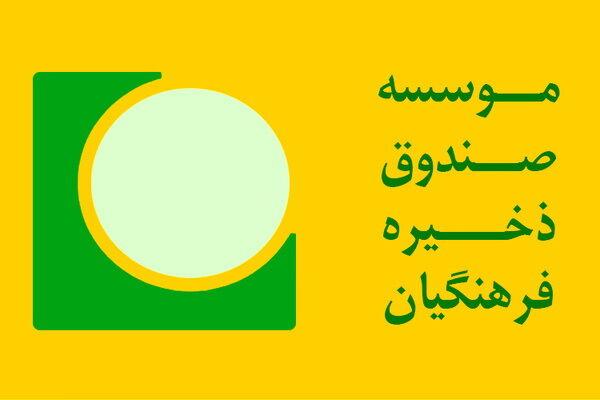 اطلاعیه صندوق ذخیره فرهنگیان برای ثبت اطلاعات کد بورسی
