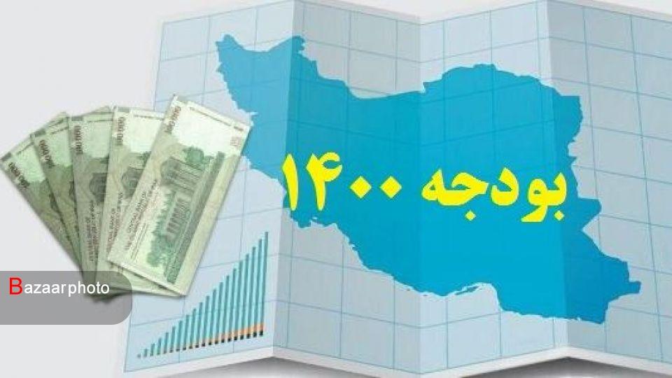 ۲۰ مصوبه مهم مجلس در حوزه درآمدی لایحه ۱۴۰۰