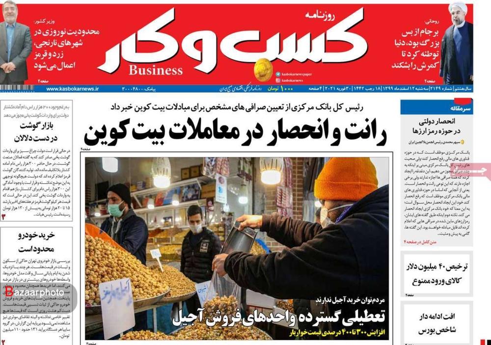 صفحه اول روزنامه های اقتصادی ۱۲ اسفند ۱۳۹۹