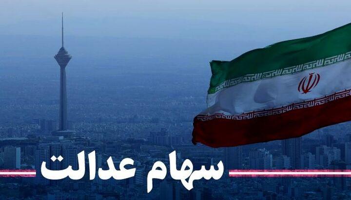 برگزاری انتخابات استانی سهام عدالت؛ ۱۸ اردیبهشت