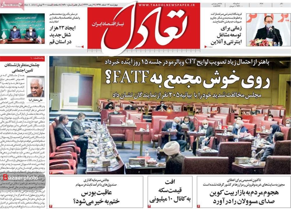 صفحه اول روزنامه های اقتصادی ۱۳ اسفند ۱۳۹۹