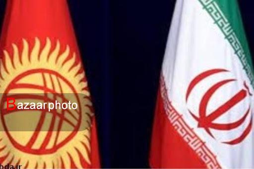 توسعه همکاری های ایران و قرقیزستان در حوزه اوراسیا