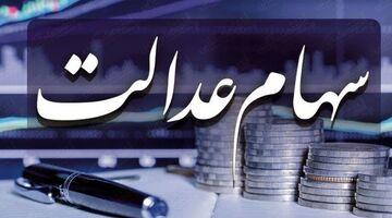 تاخیر در پرداخت سود سهام عدالت جبران شود