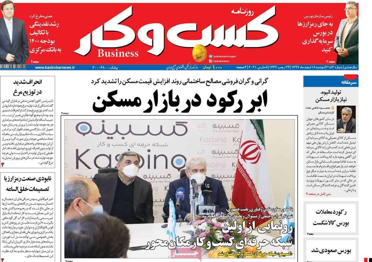 صفحه اول روزنامه های اقتصادی ۱۸ اسفند ۱۳۹۹