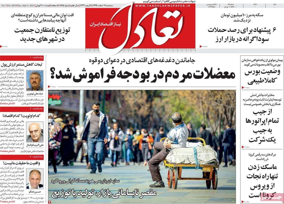 صفحه اول روزنامه های اقتصادی ۱۹ اسفند ۱۳۹۹