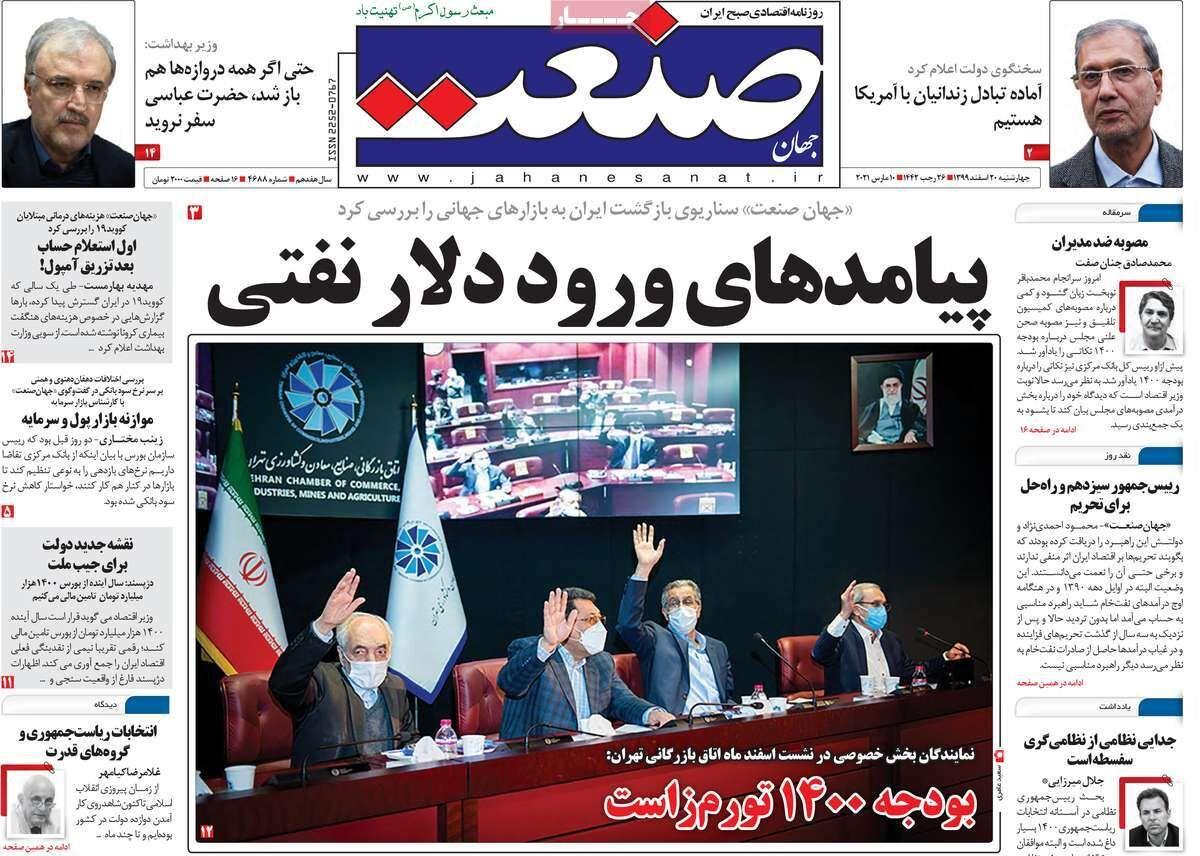 صفحه اول روزنامه های اقتصادی ۲۰ اسفند ۱۳۹۹