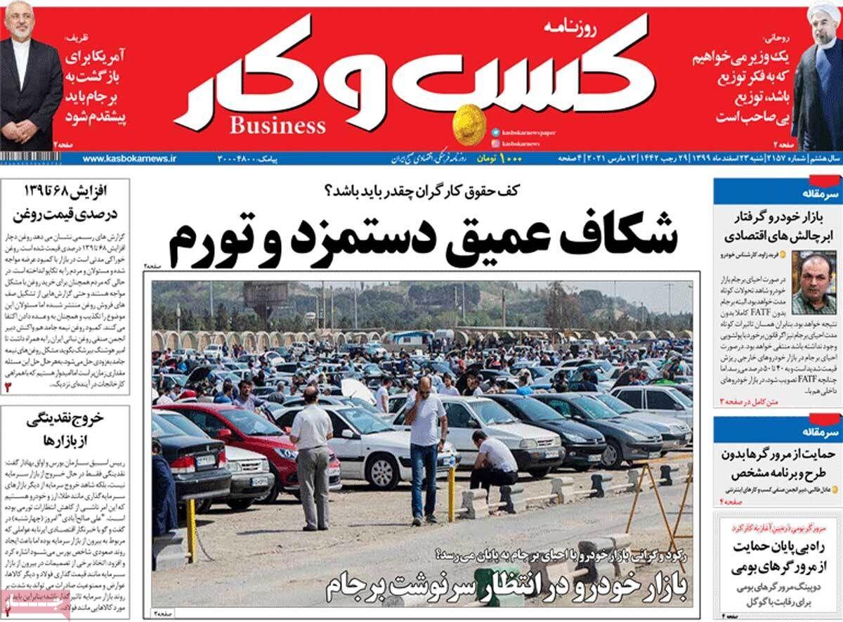 صفحه اول روزنامه های اقتصادی ۲۳ اسفند ۱۳۹۹