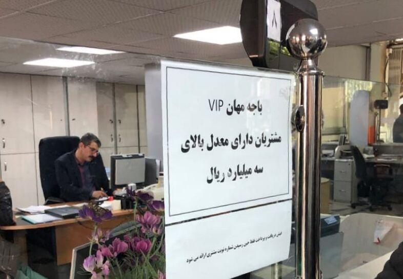 «مسدودی حساب» عیدی بانکها به صاحبان حساب؛ پای بانکداری الکترونیک میلنگد
