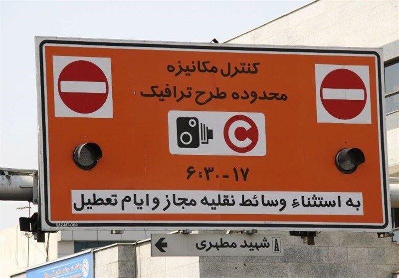 لغو طرح ترافیک در تهران از فردا