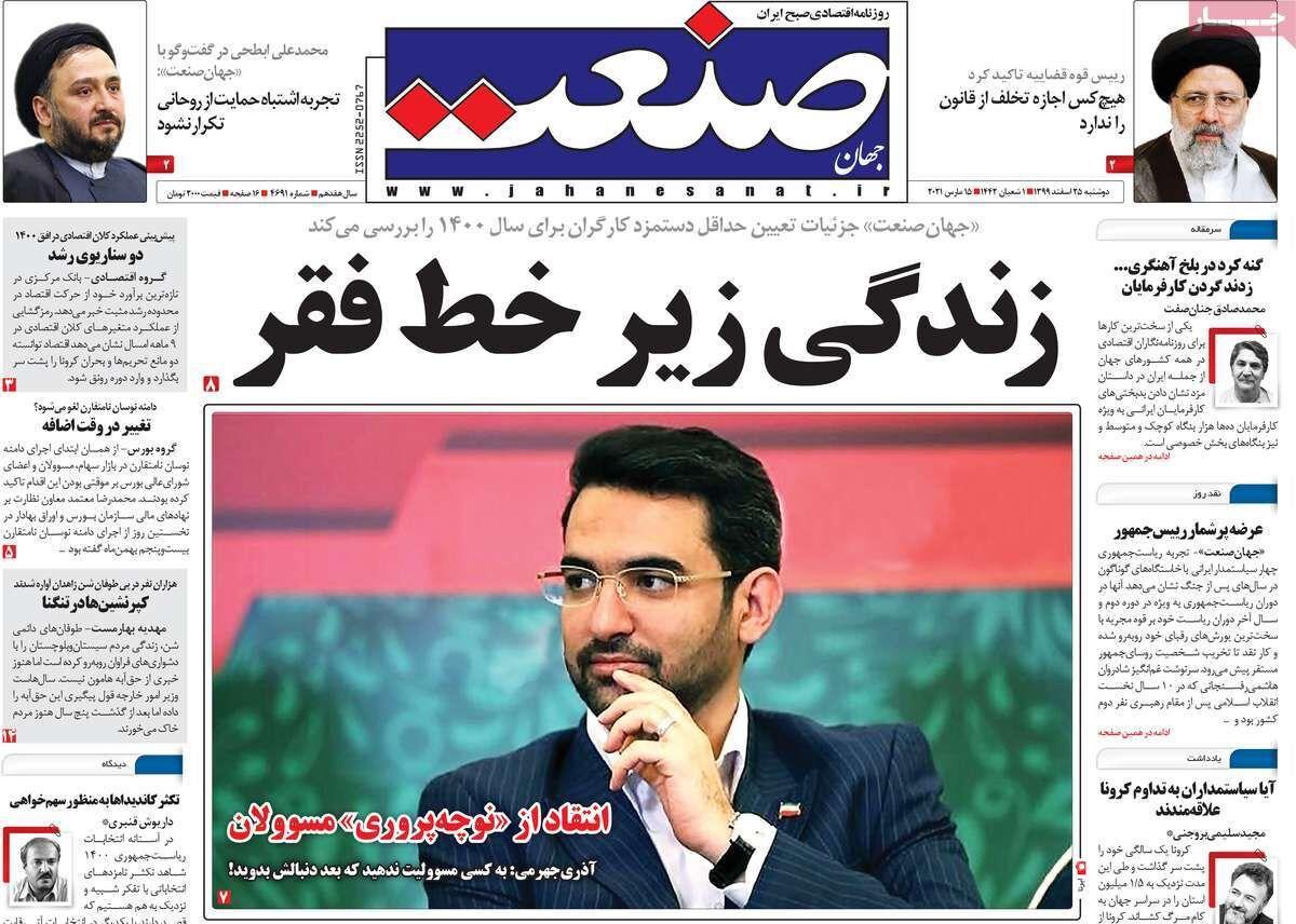 صفحه اول روزنامه های اقتصادی ۲۵ اسفند ۱۳۹۹