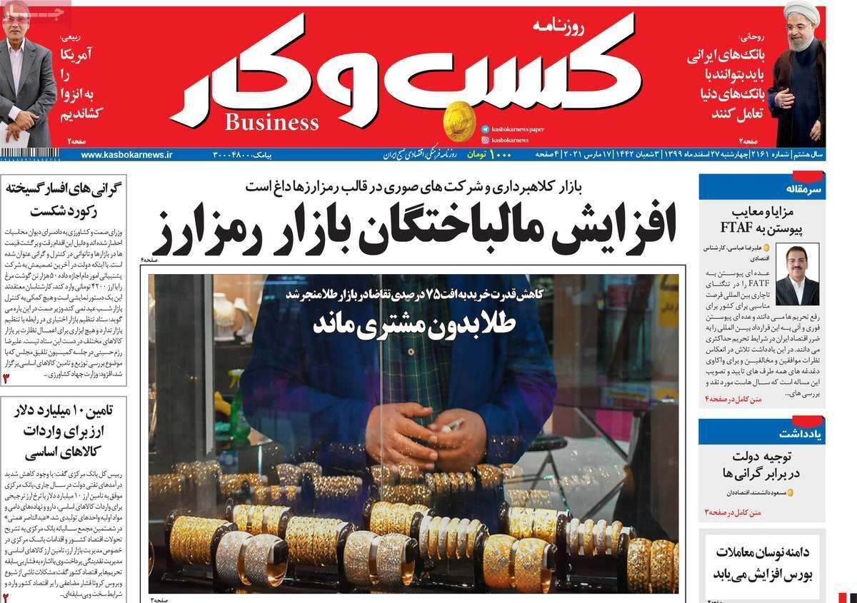 صفحه اول روزنامه های اقتصادی ۲۷ اسفند ۱۳۹۹