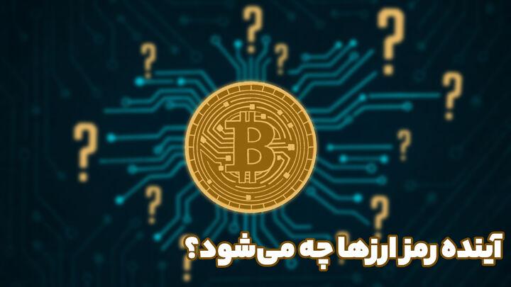 آینده رمزارزها چه میشود؟