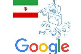 سایه سنگین تحریم های «گوگل»؛ تغییر« IP » هم کارساز نشد