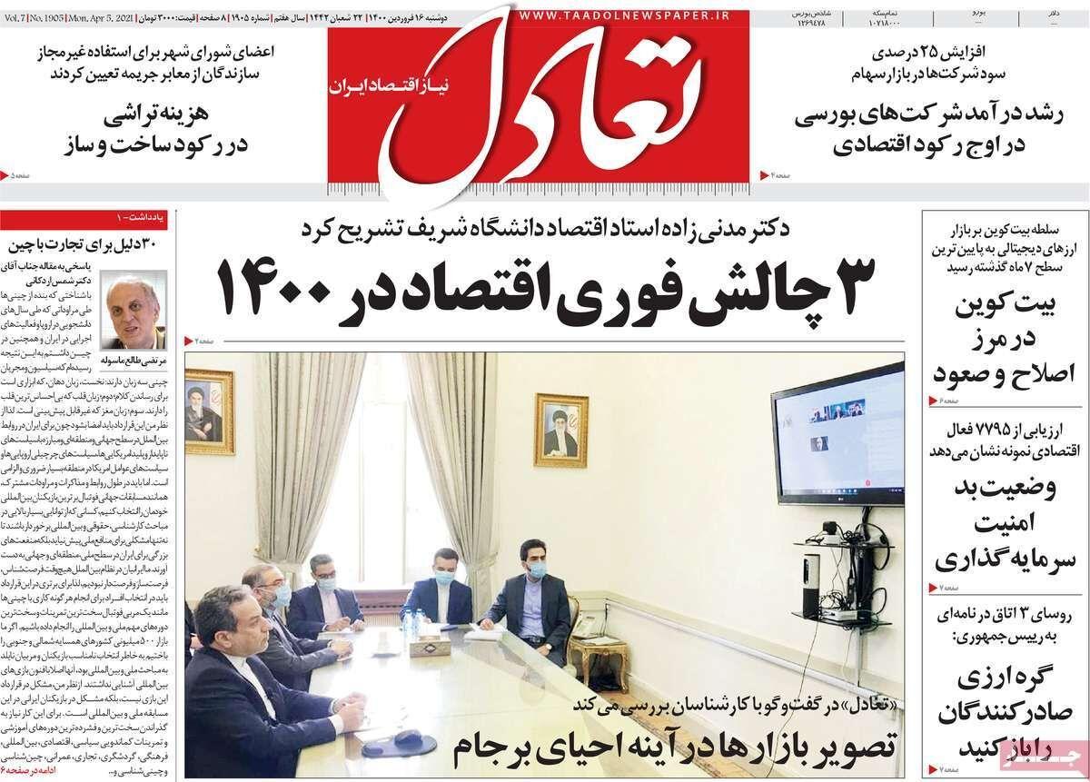 صفحه اول روزنامه های اقتصادی ۱۶ فروردین ۱۴۰۰