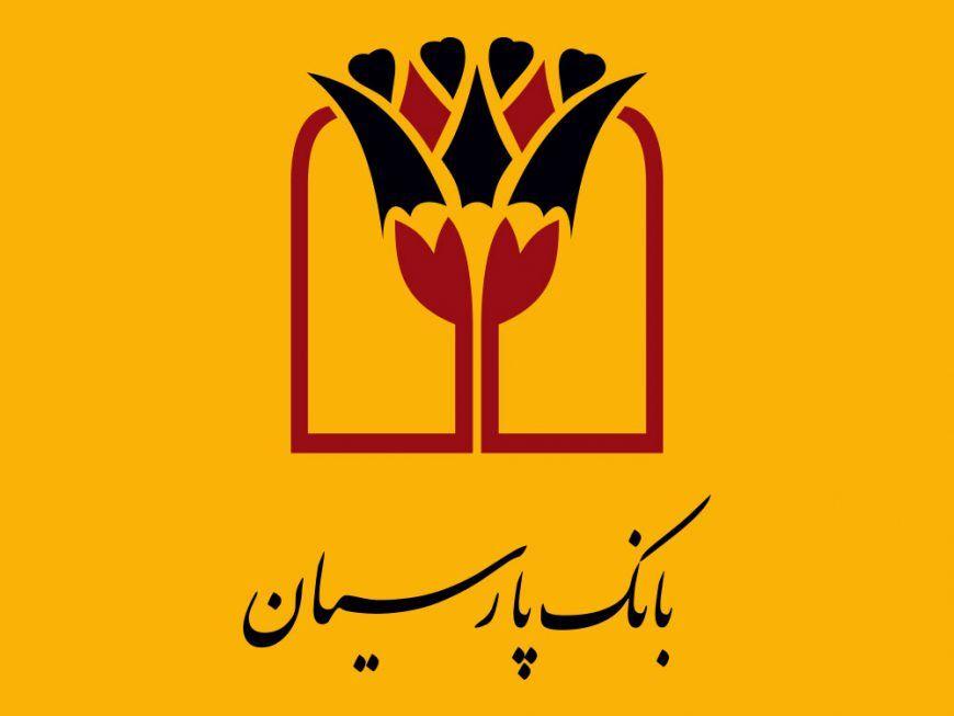 اولین گام بانک پارسیان برای تحقق شعار سال با صدور نخستین اوراق گام