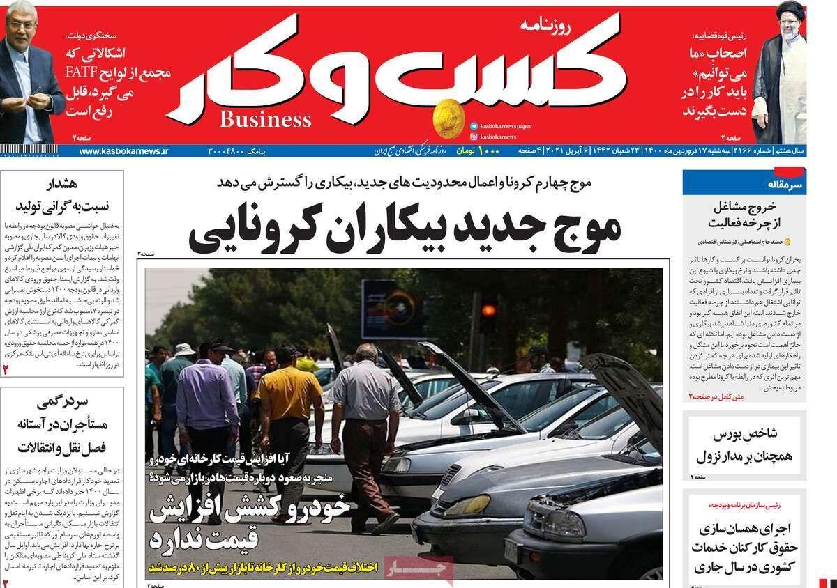 صفحه اول روزنامه های اقتصادی ۱۷ فروردین ۱۴۰۰