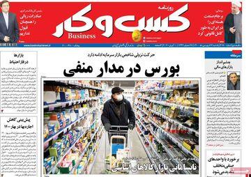 صفحه اول روزنامه های اقتصادی ۲۲ فروردین ۱۴۰۰