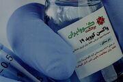 اختصاص یک هزار و ۱۵۰ دز واکسن «کووایران برکت» به دانشگاه علوم پزشکی آبادان