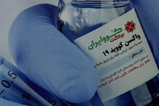 تولید ۱۸ میلیون دُز واکسن «کوو ایران برکت» تا پایان شهریور