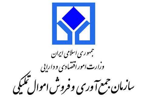 مزایده سراسری املاک و مستغلات سازمان اموال تملیکی