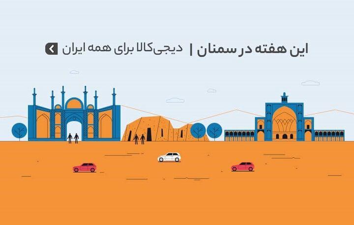 دیجیکالا برای همه ایران؛ هفتههای خرید اینترنتی به استان سمنان رسید