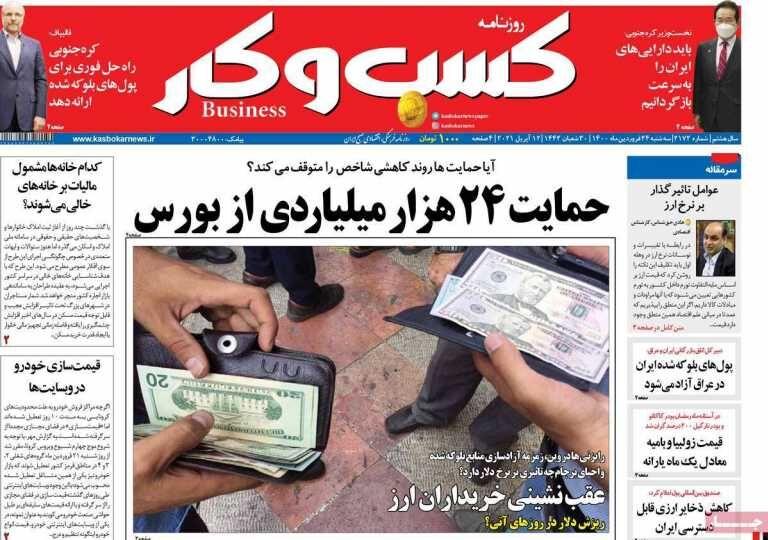 صفحه اول روزنامه های اقتصادی ۲۴ فروردین ۱۴۰۰