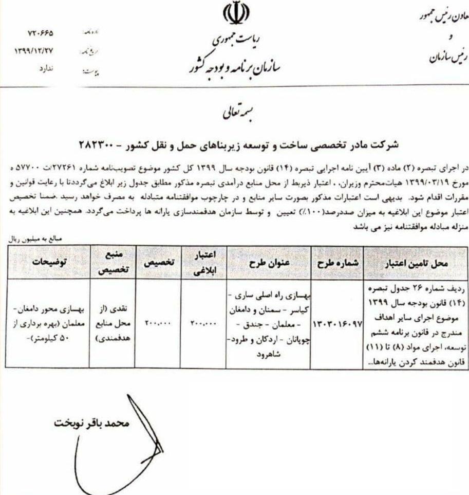 اجرا و بهسازی کریدور شمال به جنوب در استان سمنان بودجه گرفت